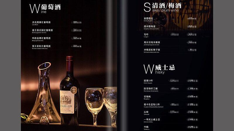 Menu rượu trong nhà hàng ẩm thực Trung Hoa